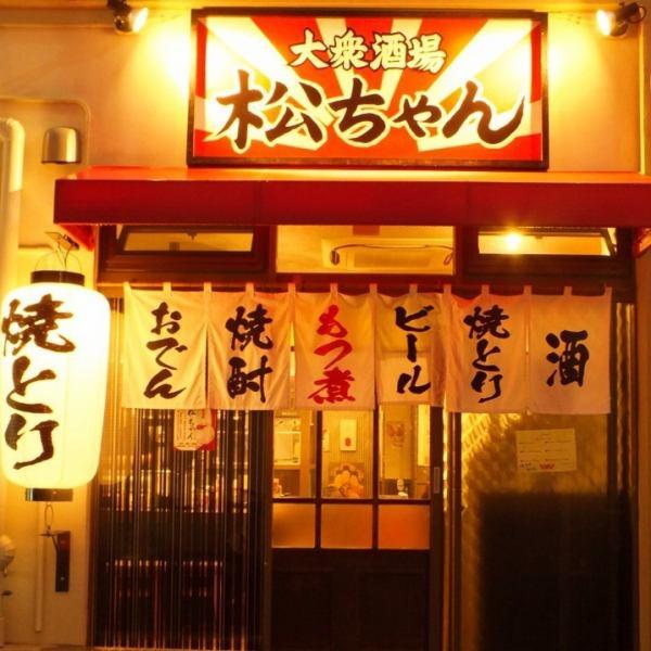 長崎駅から近くとアクセス◎白提灯が目印の『大衆酒場いけいけ松ちゃん!!』