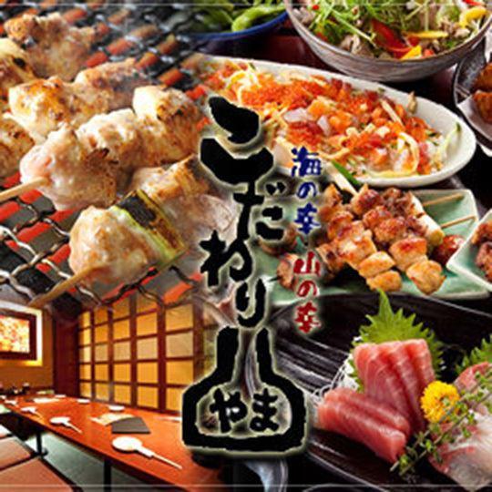 Fukushima Station Eyes 1 minute on foot ★ Koiwariyama reward benefits 3 large course 3 hours with unlimited drink 4000 yen ~