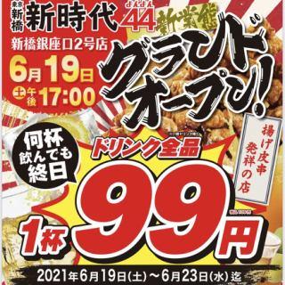 『新時代44(よんよ