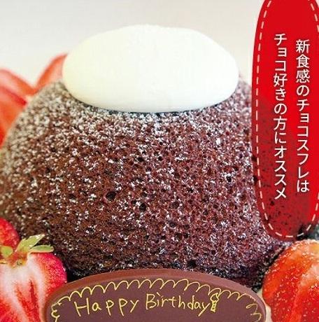 【バースデーケーキ】まーるいチョコスフレ 15cm(4~6人)