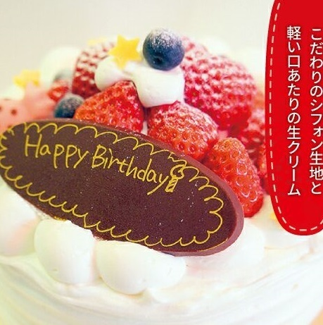 [生日蛋糕]草莓裝飾12厘米(2至3人)