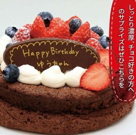 【バースデーケーキ】ガトーショコラ 12cm(2~3人)
