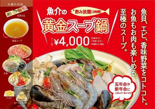 [火锅套餐]黄金汤火锅2小时任您畅饮4000日元※座位180分钟