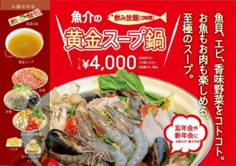[Onabe course] Golden soup hot pot with 2 hours all-you-can-drink 4000 yen ※ Seats are 180 minutes