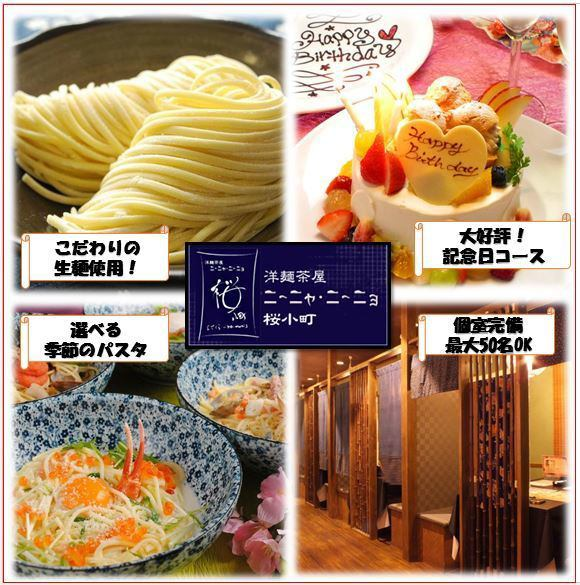 旬の食材をふんだんに使った自家製生パスタ★麺の種類やデザートを選べるのも嬉しい♪