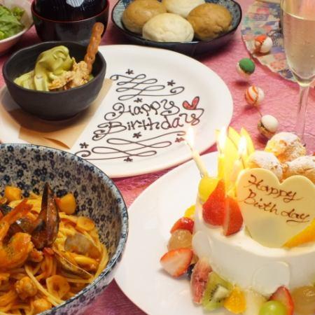 【誕生日・記念日】はゆったり個室空間で☆ホールケーキ無料サービス【 可憐 -KAREN- 】