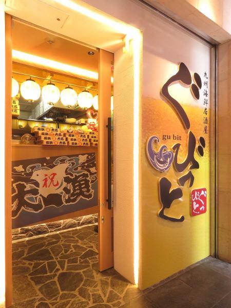 【Half-single room · Oshiki / Dig inhabitati!】 May 19 (Fri) «Kyushu Seafood Pub ___ ___ ___ 0 ___ ___ 2 ___ ___ 0 ___ ___ 0