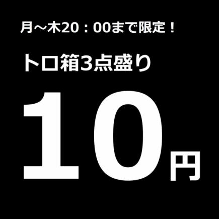 【Girly 10%】 Sun - Thurs Only! At the store until 20: 00 «Toro box 3 points prime», how much it is 10 yen !!!