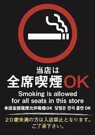 全席喫煙OK!!※受動喫煙法に伴い20歳未満の来店はお断りしております。