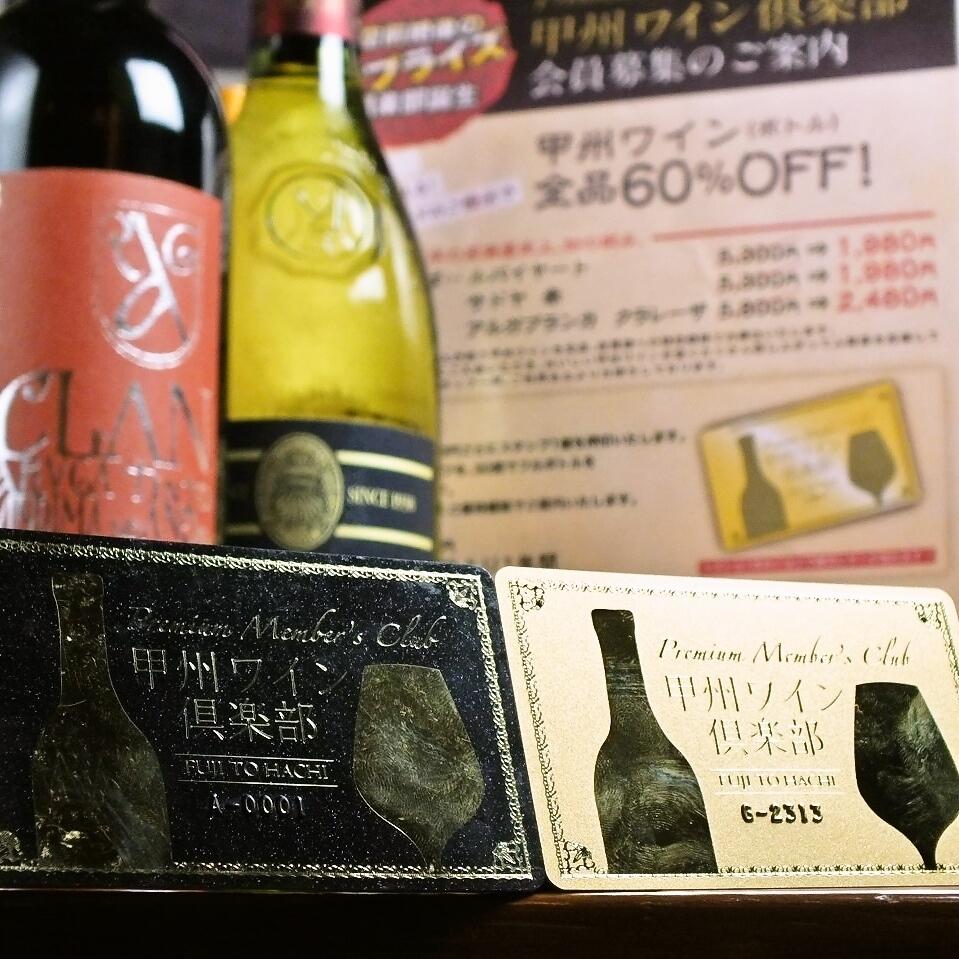 60%優惠【Koshu葡萄酒100種】!!