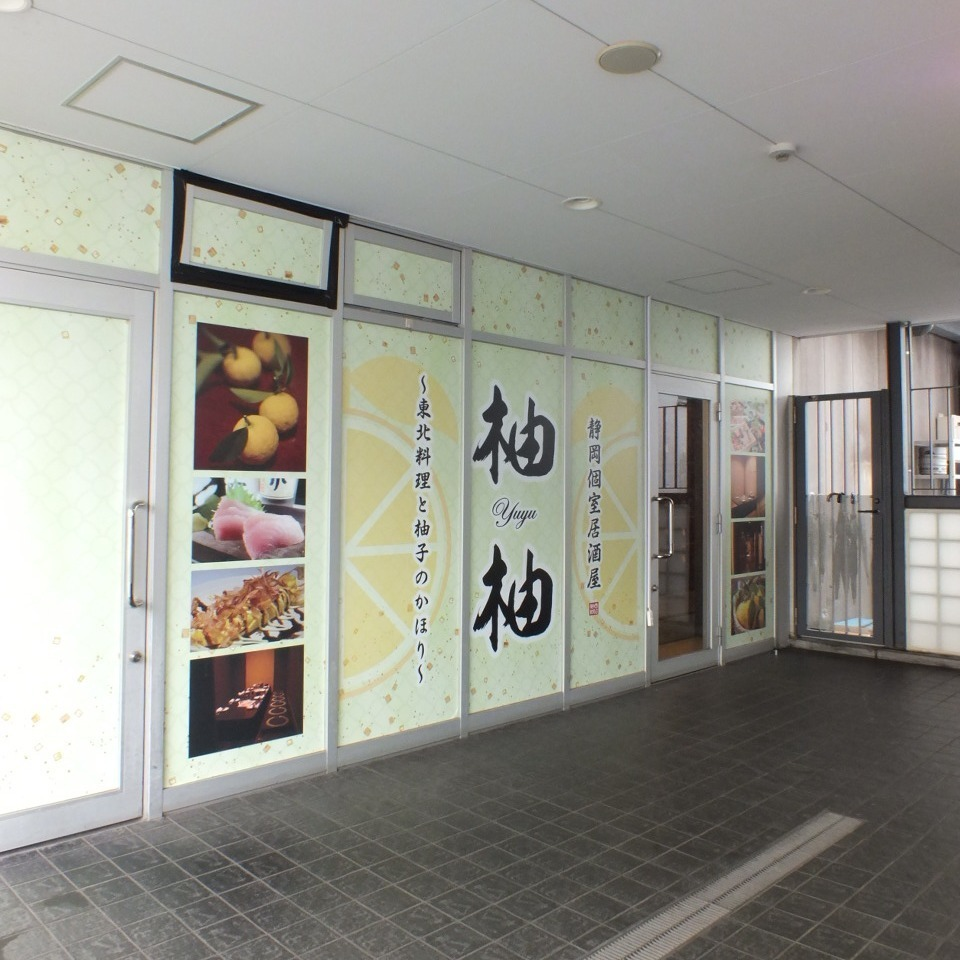 [Shizuoka station] [3 min walk] ★ Parco back ★ Shizuoka Grand Hotel Nakajimaya's eyes ★ The secretary is safe in the vicinity of the station ★ Bill with izakaya such as Moonlight and nijumaru ★ Shizuoka Private Room Izakaya It is Yuzu Shizuoka station front shop ★ [Maximum 100 people OK ★]