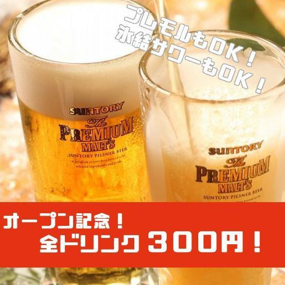 Promises over the price! Draft beer pouring by experts is OPEN commemoration at 300 yen
