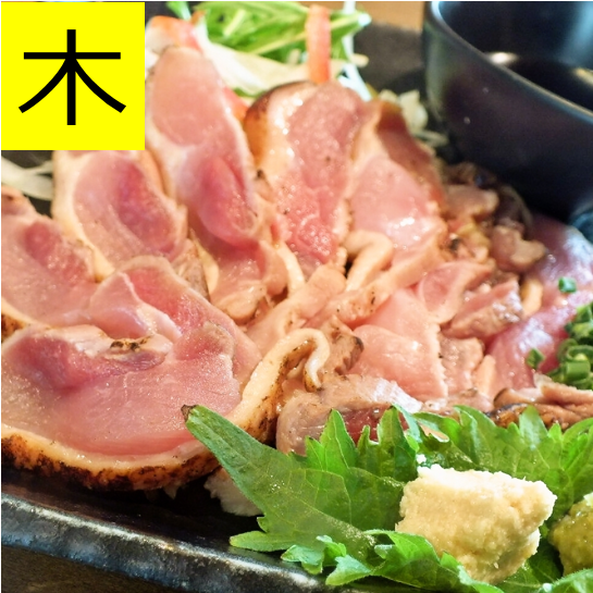 【木】鹿児島産地鶏の炙りたたき