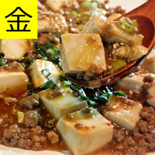 【金】麻婆豆腐