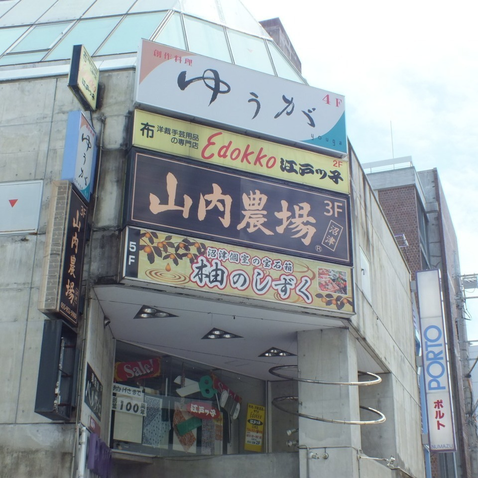 [JR Numazu Station] [South Exit] [3 minutes on foot] This is the 5th floor of a building with a 7-Eleven on 1st floor.★ Numazu private room jewelry box Yuzu's Dropping Numazu station front shop ♪ [Up to 70 people OK]