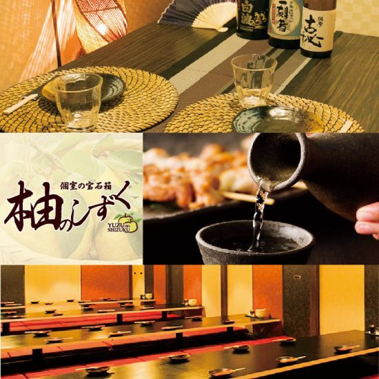 Complete private room × full banquet course] Private room Izakaya Yuzu dezuku Numazu Station front ♪ Come