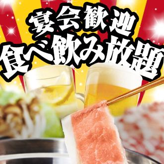 ☆ Eating and drinking all you can ☆ Chicken pork or pork shabu pot & kushikatsu etc. Over 30 kinds + All you can drink 5000 yen ⇒ 3500 yen (tax included)
