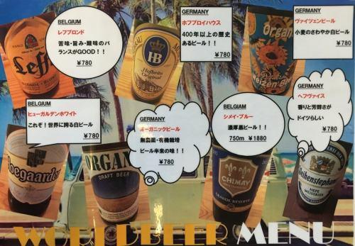 厳選!世界のビールが集結!