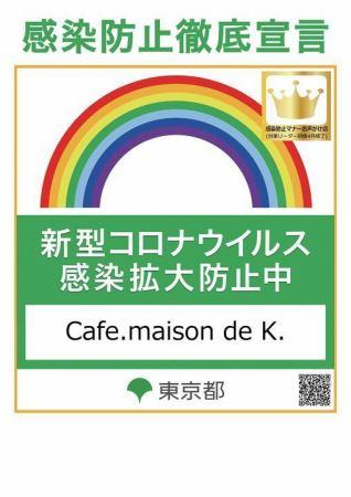 東京都23区も、12