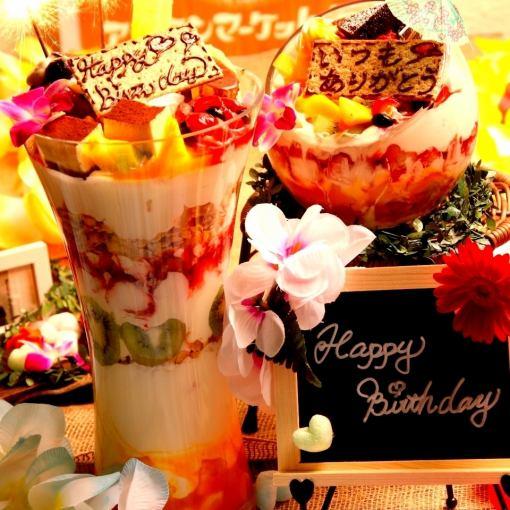 코스 한정! 쿠폰 이용으로 【생일 축하에 ♪】 주역을 성대하게 축하 선택할 아시안 5 대 특전!