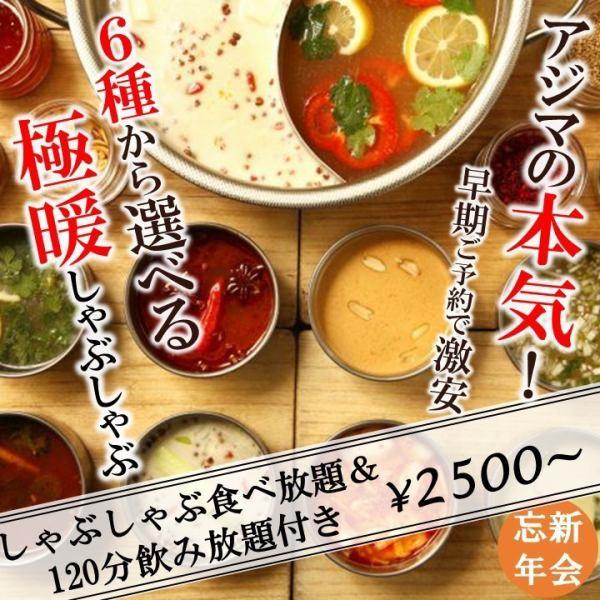 アジアンしゃぶしゃぶ食べ放題!6種のスープから2種選んでセルフ&カスタム★