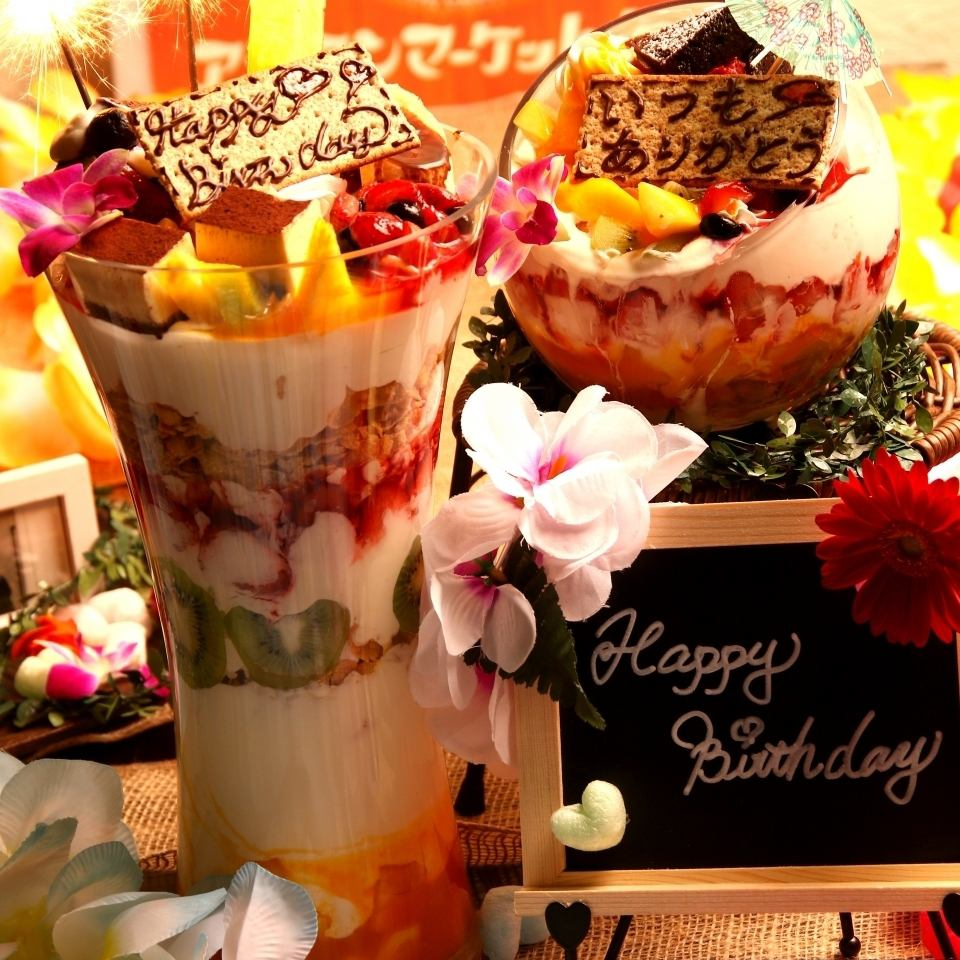 Surprise ☆ Celebration cake can be changed for free at the course reservation ♪