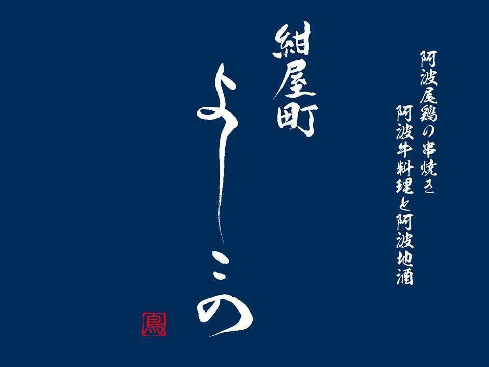 魔王・獺祭・百年の孤独など150種単品飲み放題1980円!!