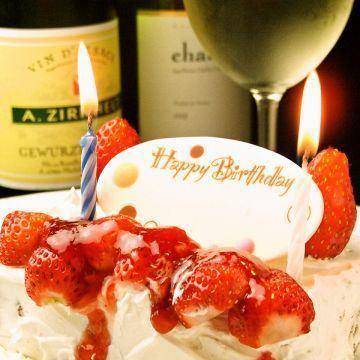 誕生日・記念日はトスカーナにお任せ下さい!
