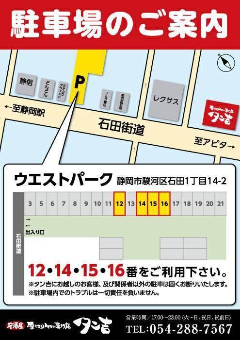 駐車場はこちらです。12・14・15・16番の枠をご利用ください♪