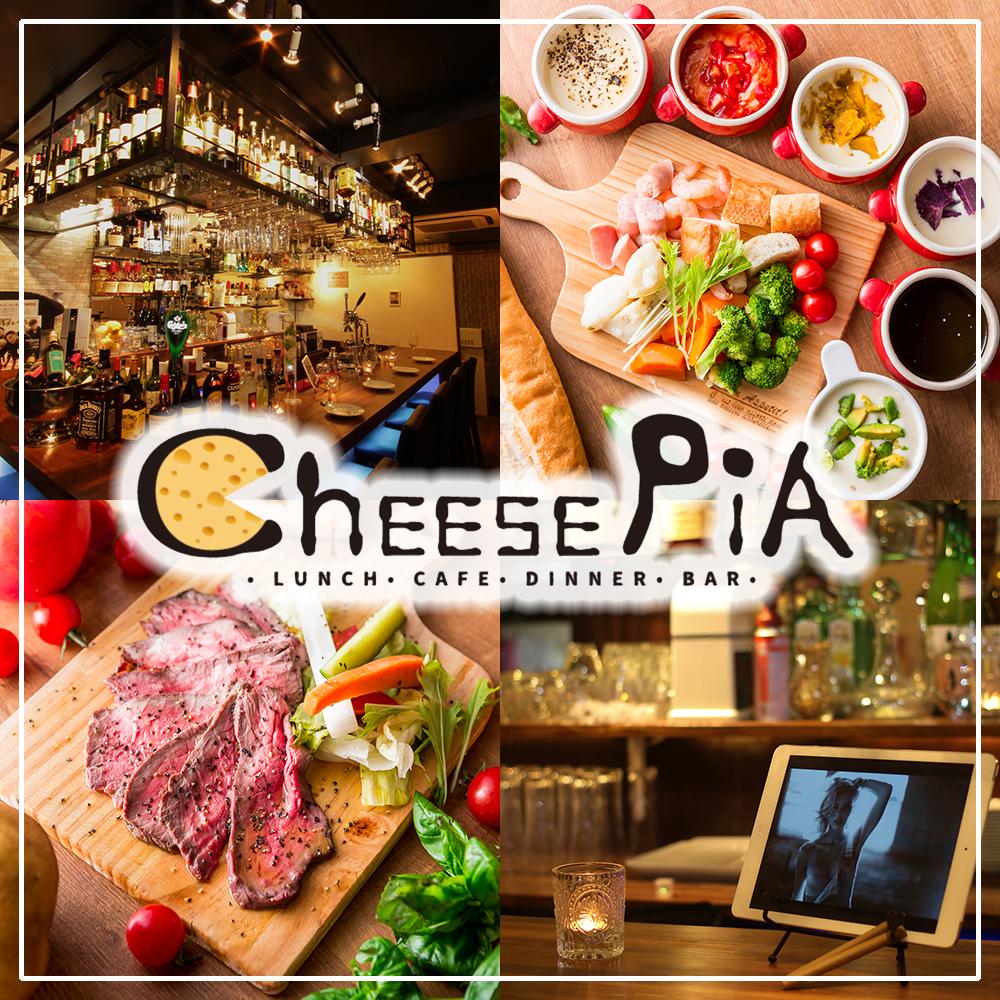 本格派チーズと熟成肉専門店 チーズピア 新宿本店