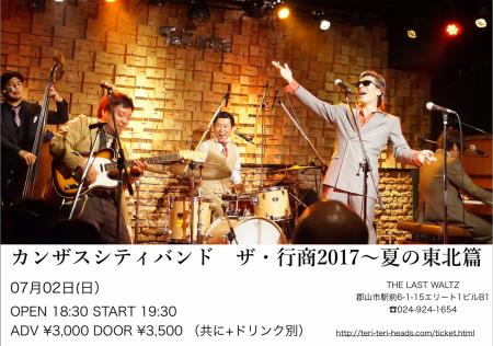 【LIVE】7/2(日)カンザスシティバンド