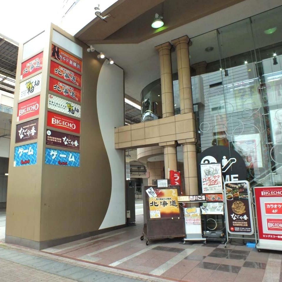 從[新橫濱站] [步行1分鐘]從新幹線家可以看[南風大廈] [3樓]大迴聲是同一棟樓♪