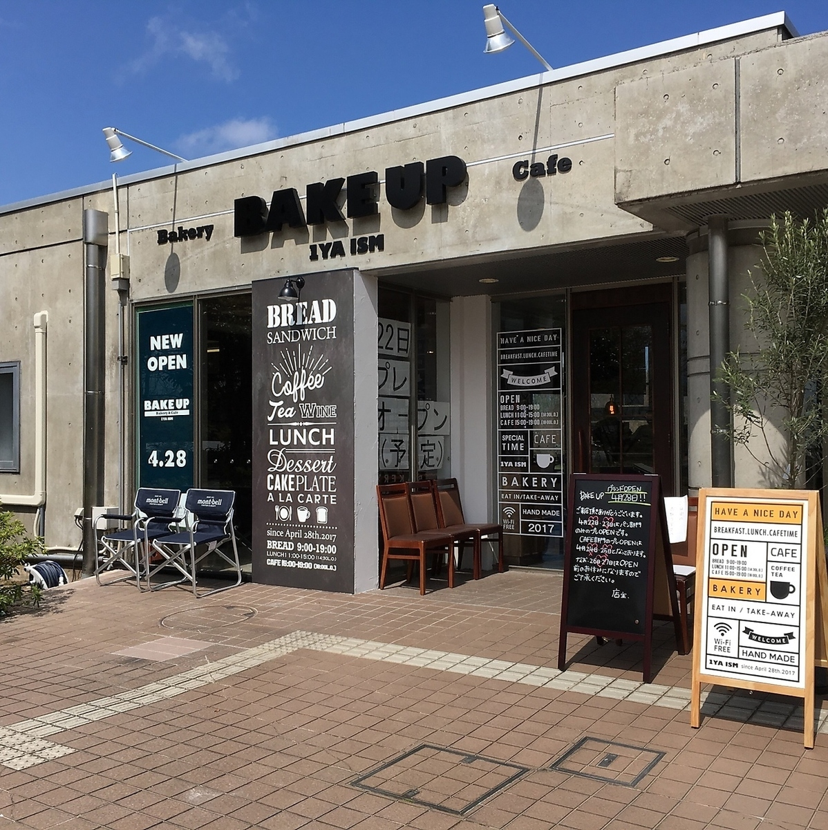 【Morning 9am ~ Opening】 Bakery is open from morning ♪ Freshly baked bread is available from 90 yen ~!