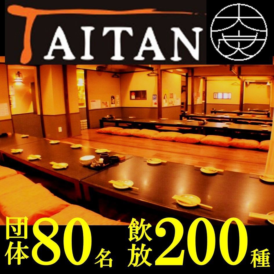 最大80名様までの掘りごたつ式座敷充実!!飲放付コースは3500円~