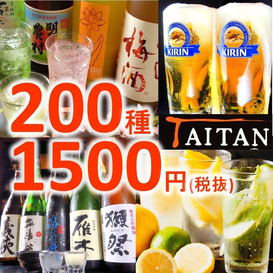 単品120分飲放プラン1500円(税抜)どこにも負けない品揃え!