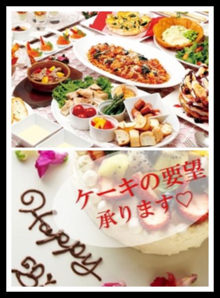 [2 시간 (120 분) 음료 뷔페 포함] 볼륨 만점 이탈리안 코스 (9 종) 3000 엔 → 2500 엔 (세금 포함)