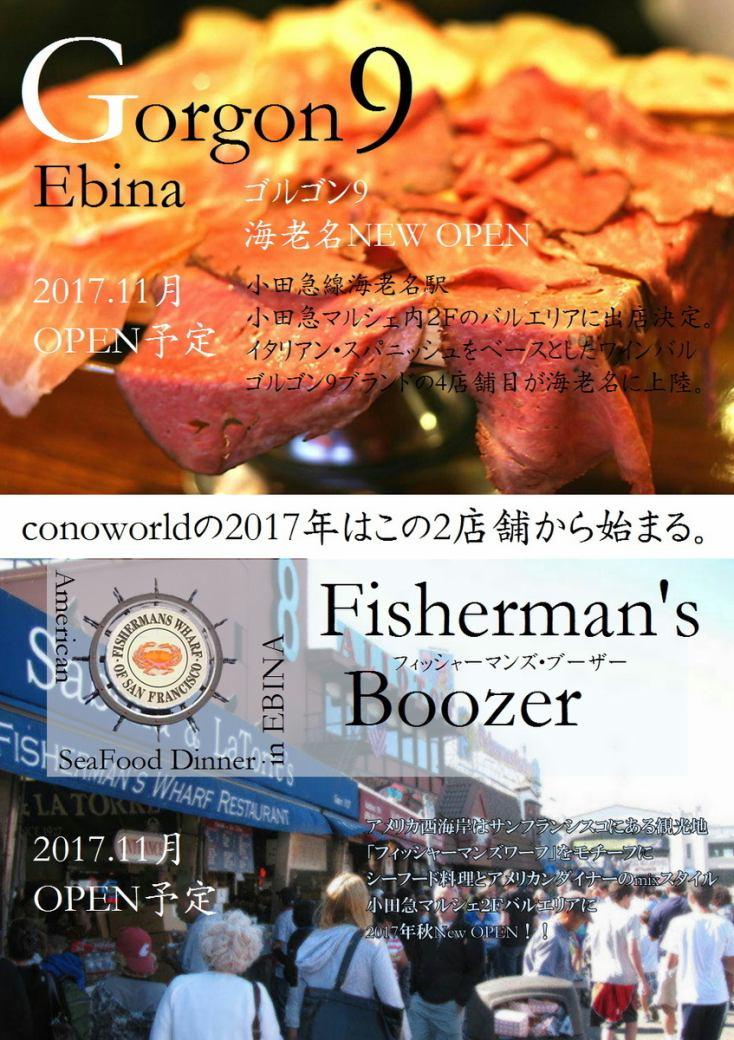 2017年11月 Gorgon9(ゴルゴンナイン)&Fisherman's Boozer(フィッシャーマンズブーザー)が神奈川県の海老名駅に2店舗同時出店決定!