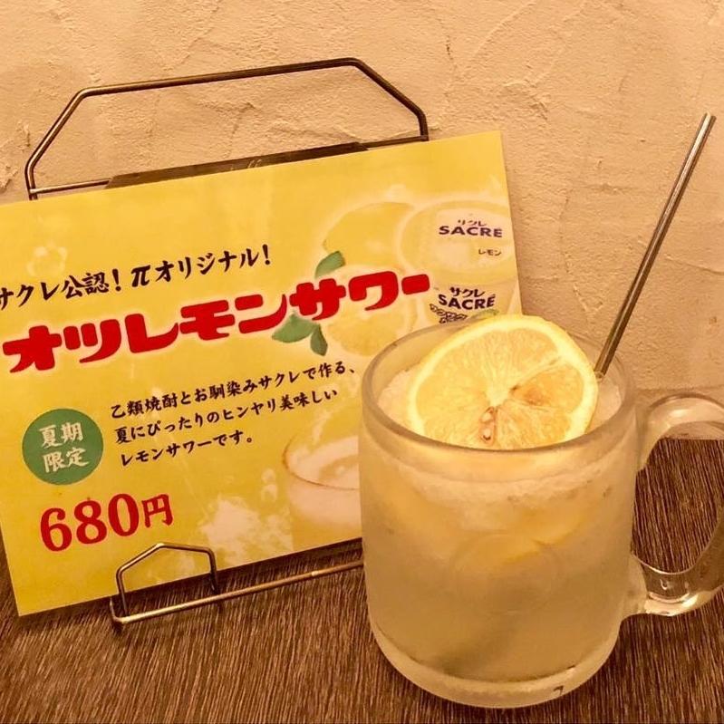 【オリジナル商品】オツレモンサワー680円