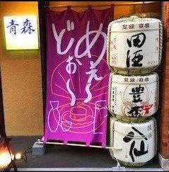 この「めぇ~どぉ~」は「うめえぞ~」という意味の津軽弁です。そうです! 青森料理、青森の酒、めぇ~どぉ~♪