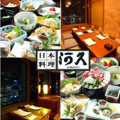 Also in private room available !! entertainment and dating the Umeda of night view to overlook !! large Japanese-style banquet ♪ 5 people to 50 people ◎