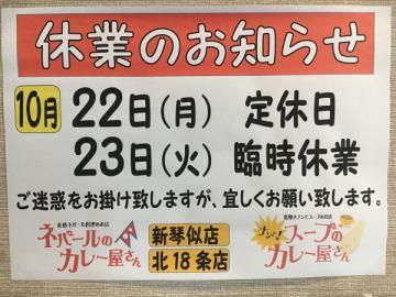 3店舗休業のお知らせ!