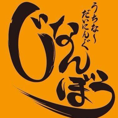 【じなんぼう 特別コース】