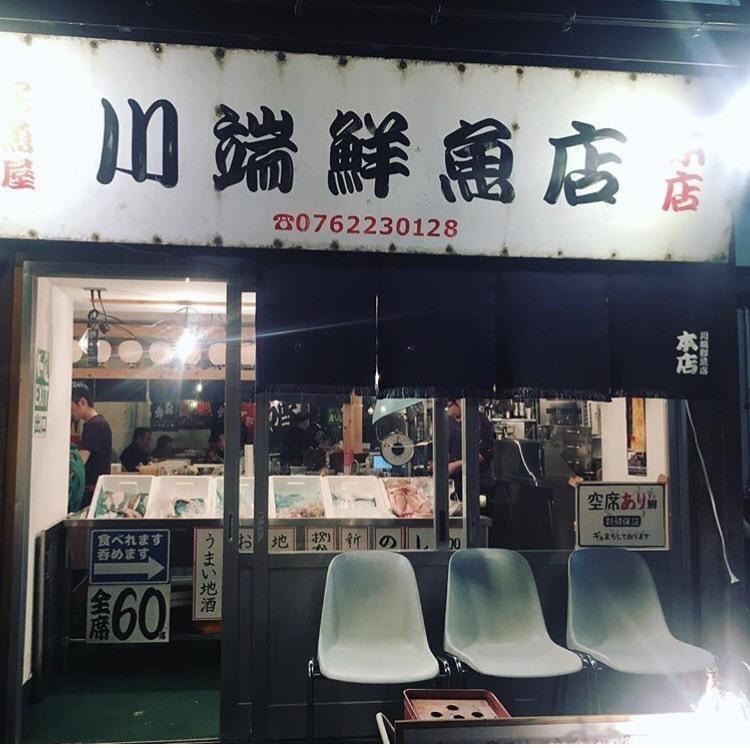 川端鮮魚店 本店