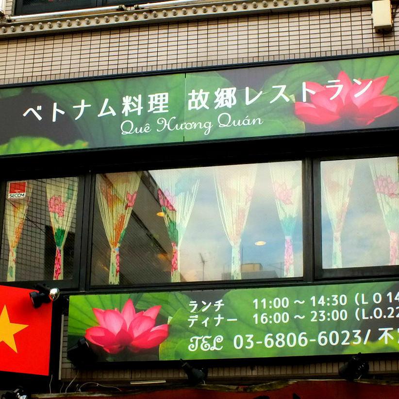 Nishinippori站Sugu!步行1分鐘
