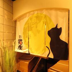 大满月和一个大表与黑猫,木质桌椅的混凝土墙壁的商誉划分的气氛宽敞的单间座位上,会产生照明的平衡是很好的时间♪
