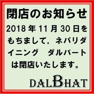 【閉店のお知らせ】
