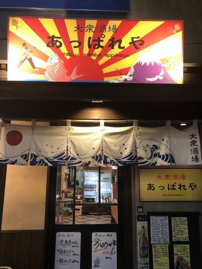 The meal menu does not get tired of the thing of that day too much! Come to drink sake drink choice by all means ♪