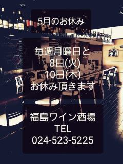 いつも福島ワイン酒場