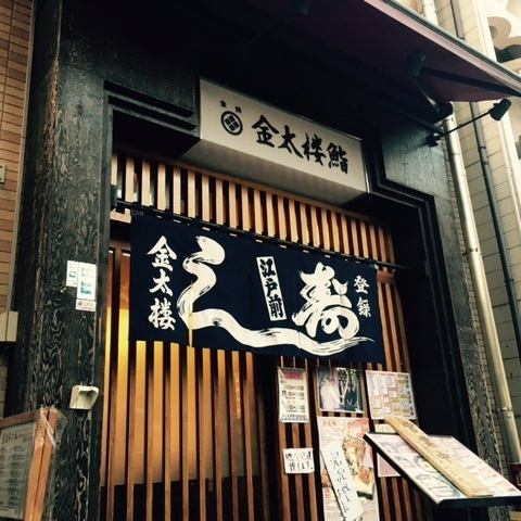 Taisho establishment of KimuFutoshi Rosushi good old taste that is loved in modern while leaving the taste of the time.When I visited, such as the land of Asakusa tourism by all means, please come to KimuFutoshiro.Warm and I will pick you up.