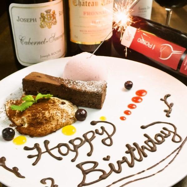 【誕生日・記念日に☆】デザート盛をご注文で…♪『メッセージ&花火』のサプライズOK!※装飾付BDもOK
